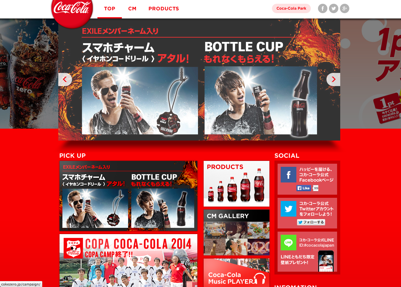 Coca-Cola website, Japan -- adapting translated content