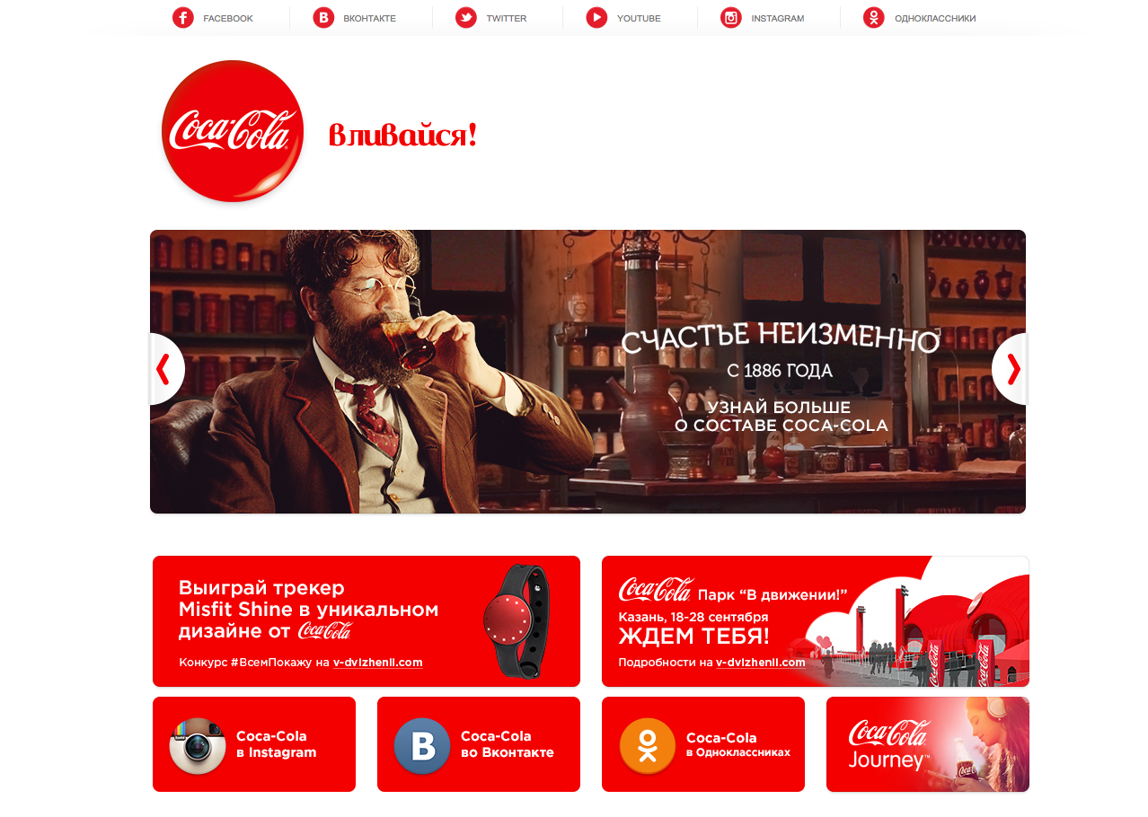 Coca-Cola website, Russia -- adapting translated content