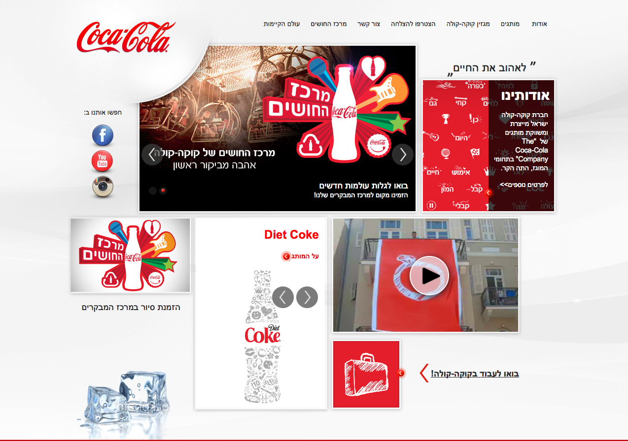 Coca-Cola website, Israel -- adapting translated content